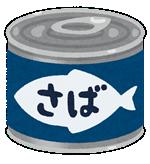 :mackerel: